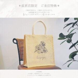 ジュートトート【LAPAGE】